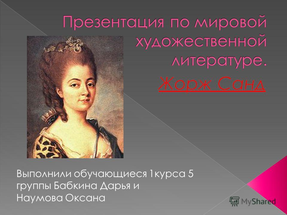 Выполнили обучающиеся 1курса 5 группы Бабкина Дарья и Наумова Оксана