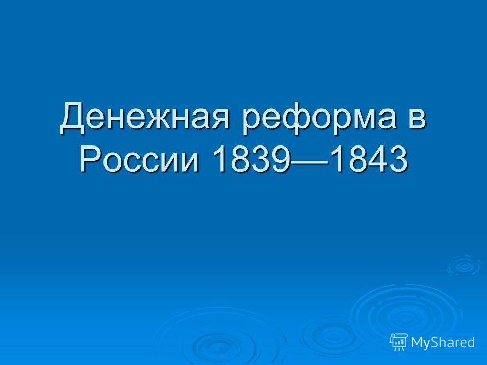 Денежная реформа в России 18391843