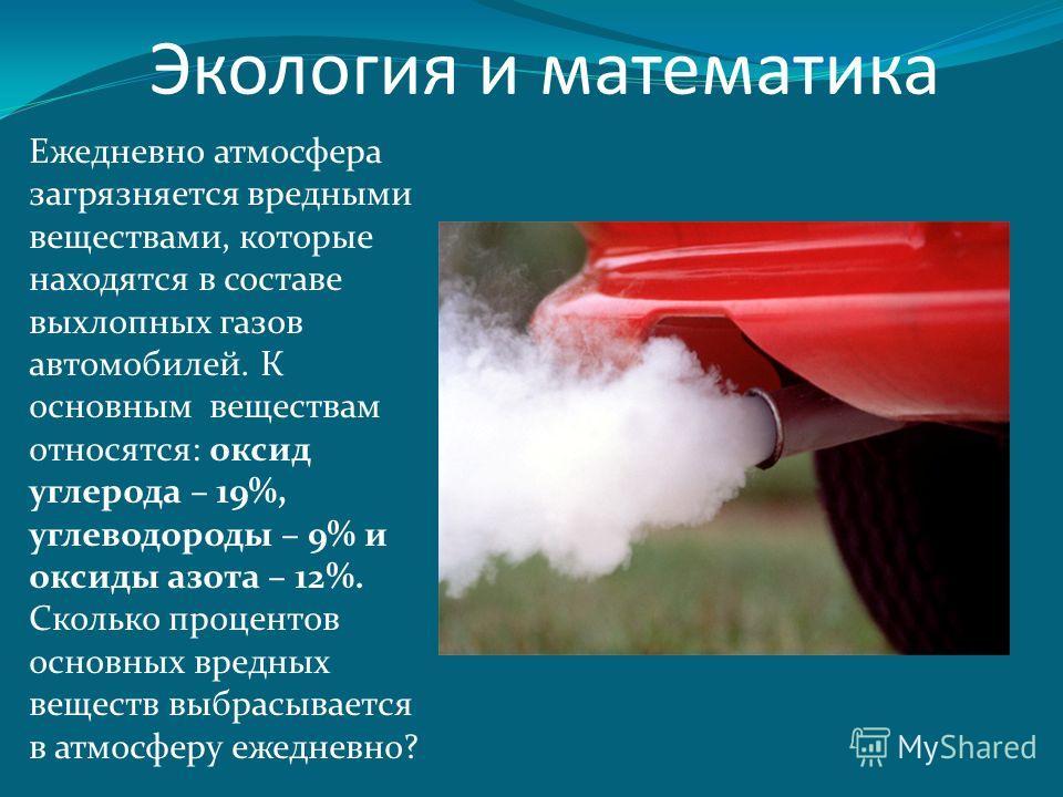 Ежедневно атмосфера загрязняется вредными веществами, которые находятся в составе выхлопных газов автомобилей. К основным веществам относятся: оксид углерода – 19%, углеводороды – 9% и оксиды азота – 12%. Сколько процентов основных вредных веществ вы