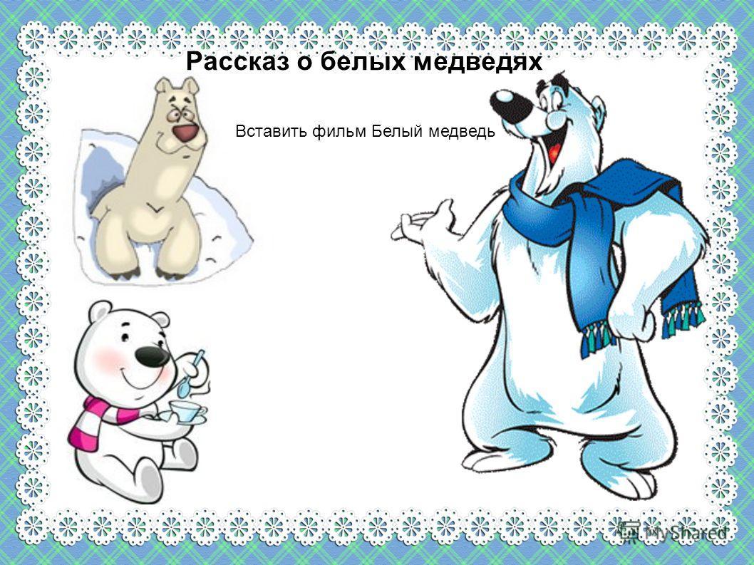 Рассказ о белых медведях Вставить фильм Белый медведь