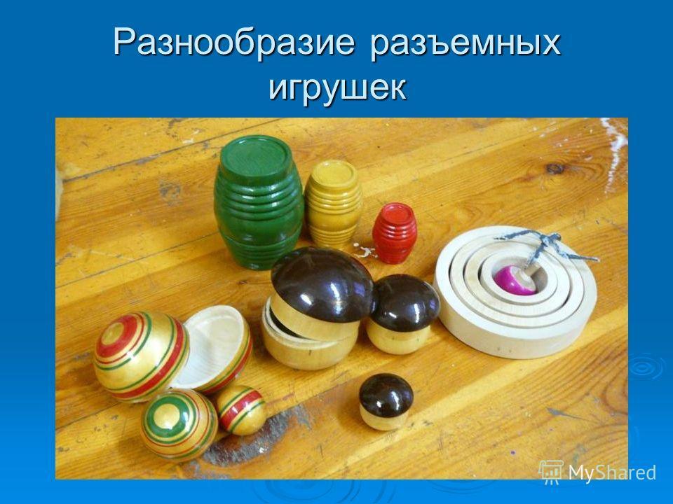 Разнообразие разъемных игрушек