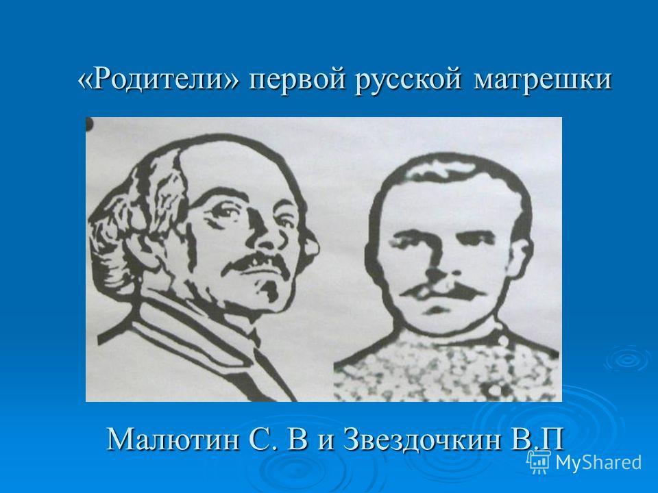 «Родители» первой русской матрешки Малютин С. В и Звездочкин В.П