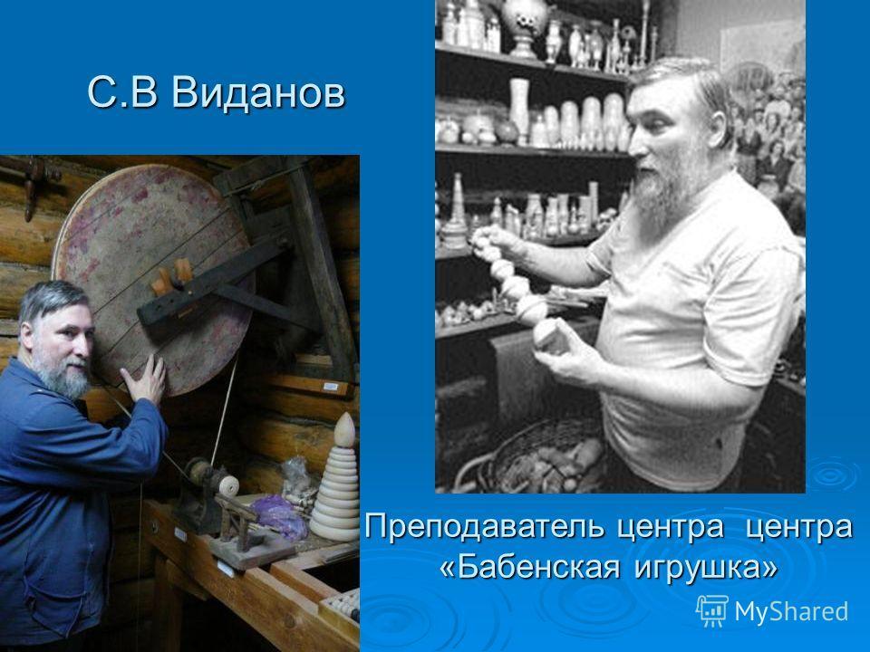 С.В Виданов Преподаватель центра центра «Бабенская игрушка»
