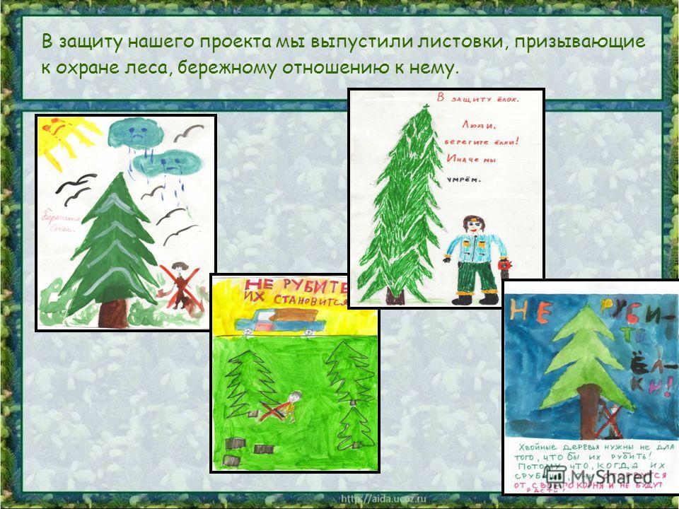 В защиту нашего проекта мы выпустили листовки, призывающие к охране леса, бережному отношению к нему.