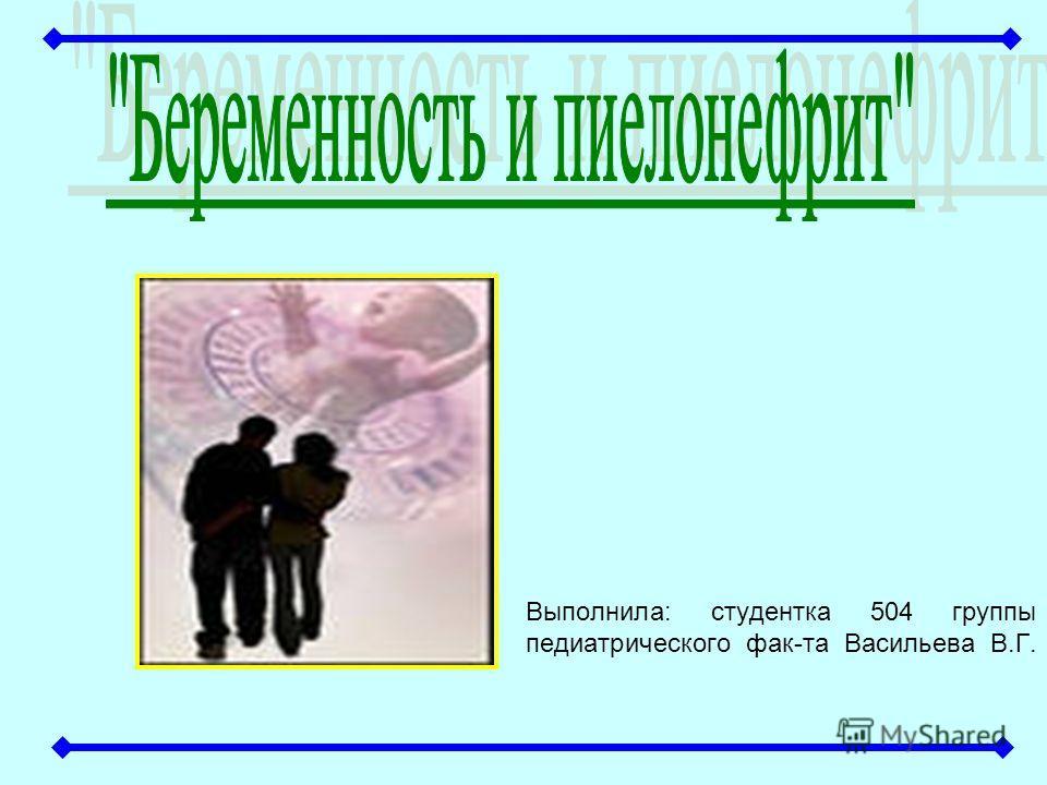 Выполнила: студентка 504 группы педиатрического фак-та Васильева В.Г.