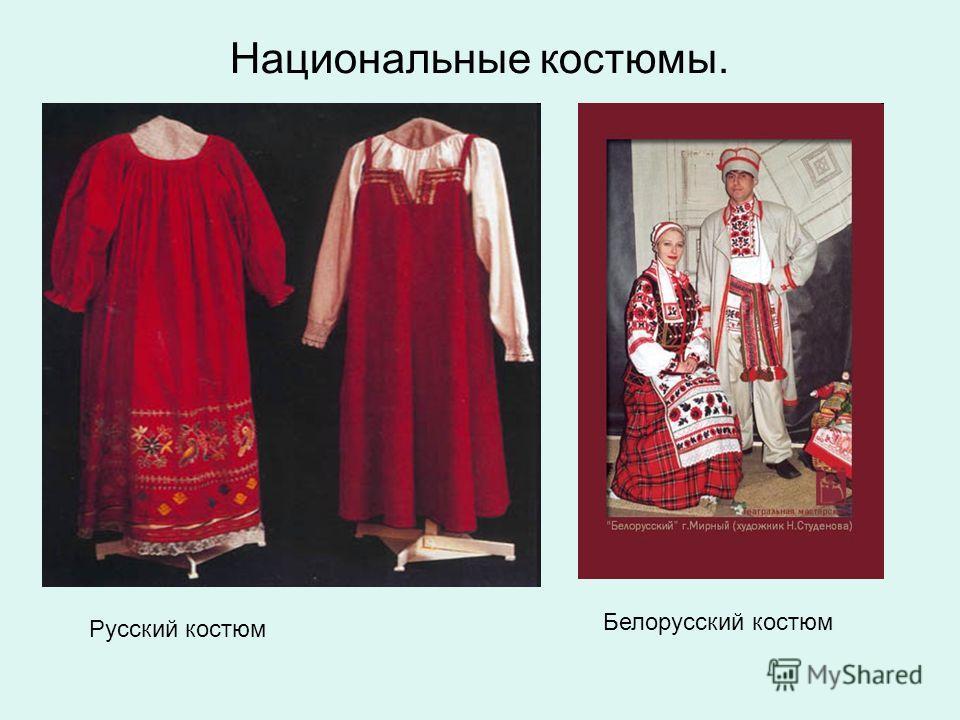 Национальные костюмы. Русский костюм Белорусский костюм
