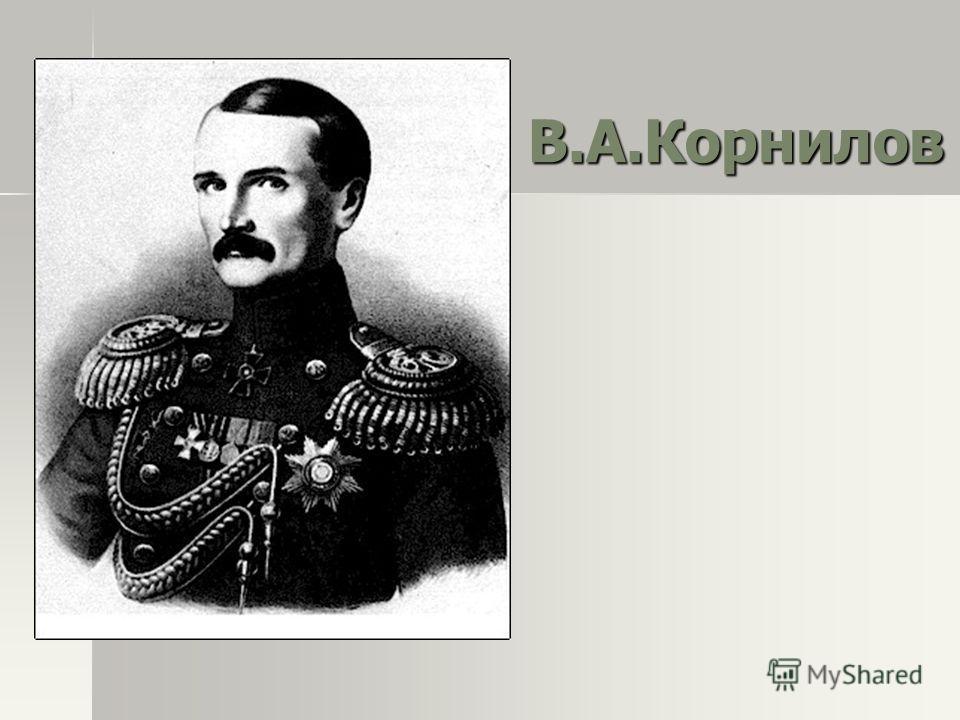 В.А.Корнилов