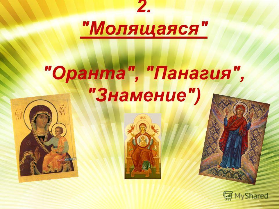 2. Молящаяся Оранта, Панагия, Знамение)