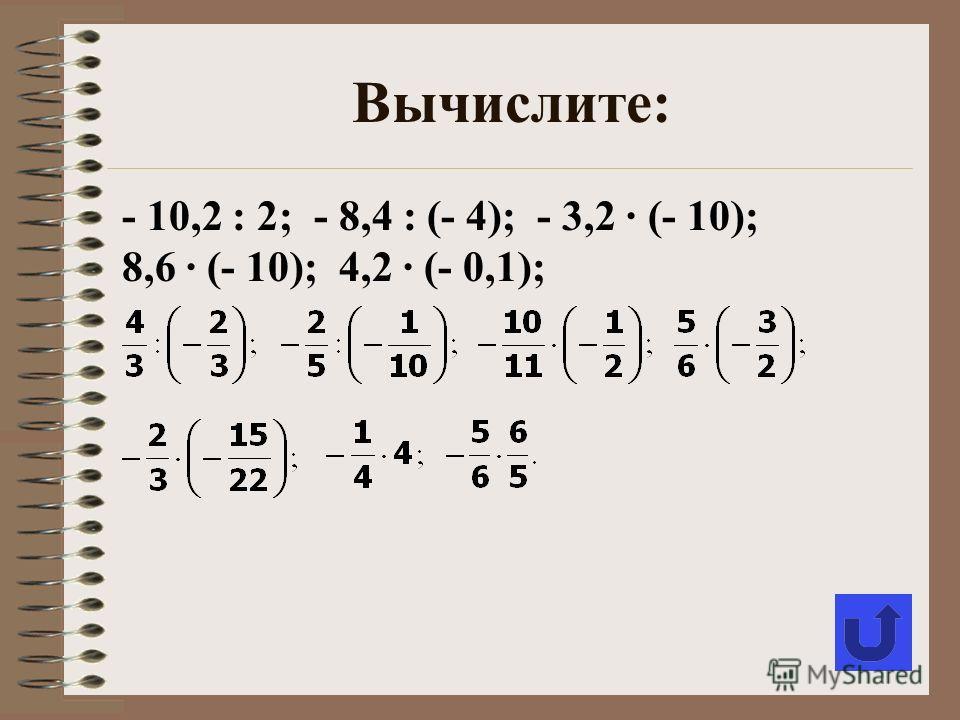 Вычислите: - 10,2 : 2; - 8,4 : (- 4); - 3,2 (- 10); 8,6 (- 10); 4,2 (- 0,1);