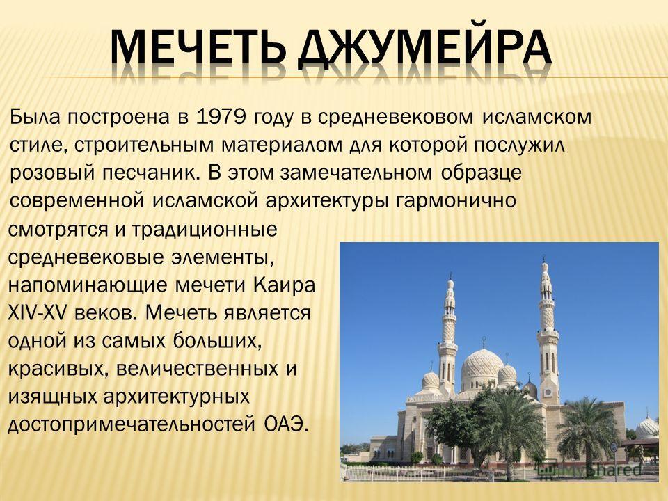 Была построена в 1979 году в средневековом исламском стиле, строительным материалом для которой послужил розовый песчаник. В этом замечательном образце современной исламской архитектуры гармонично смотрятся и традиционные средневековые элементы, напо
