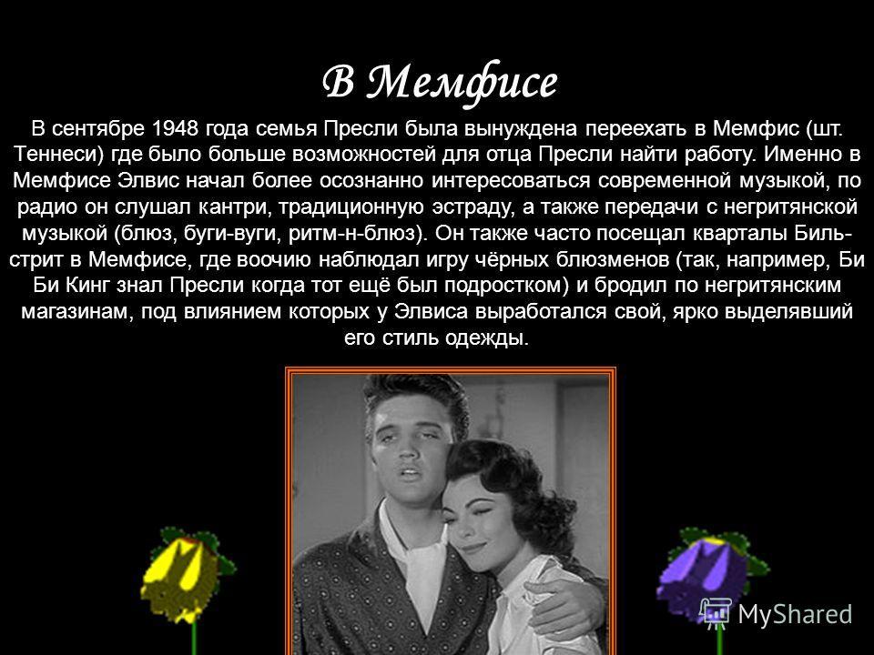 Детство Элвис Пресли родился 8 января 1935 года в Тьюпело, шт. Миссисипи, в семье Вернона и Глэдис Пресли (близнец Элвиса Джесс Гарон умер во время родов). Семья Пресли была довольно бедная; положение усугубилось, когда отец будущего певца попал в тю