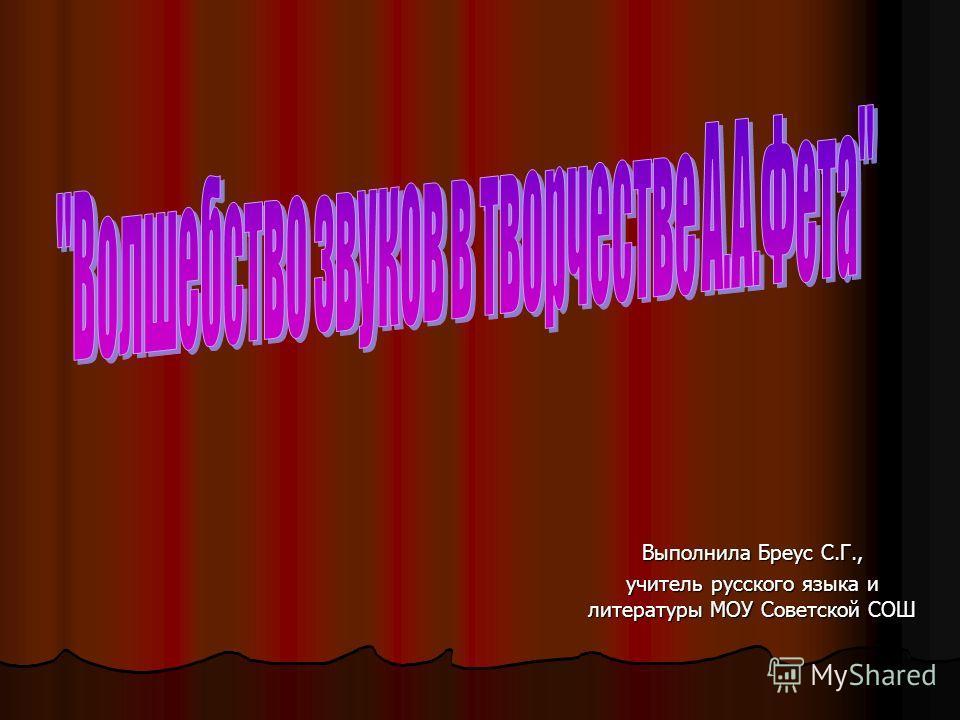 Выполнила Бреус С.Г., учитель русского языка и литературы МОУ Советской СОШ