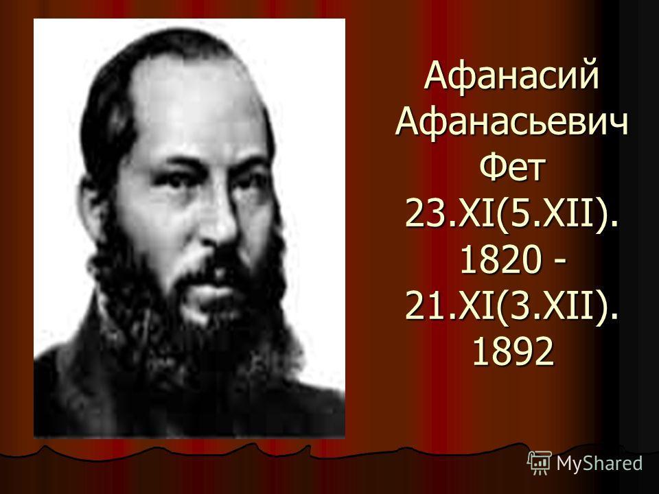 Афанасий Афанасьевич Фет 23.XI(5.XII). 1820 - 21.XI(3.XII). 1892