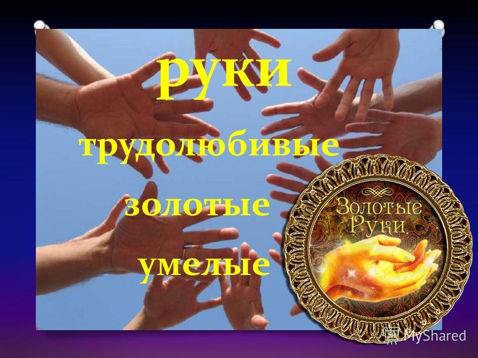 руки трудолюбивые золотые умелые