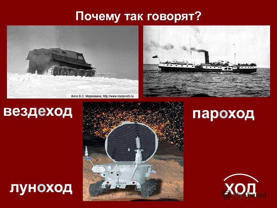 вездеход пароход луноход ХОД Почему так говорят?