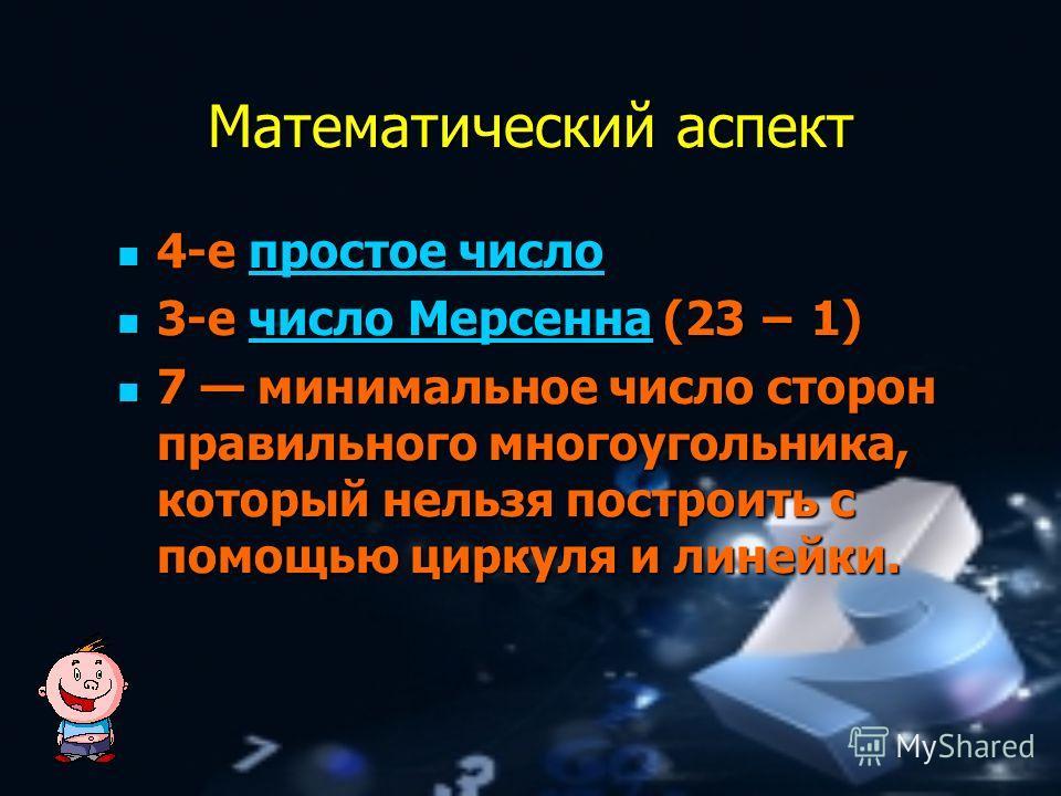Число Семь - число духовного совершенства ( печать Божья или число завета ). Семь - число духовного совершенства ( печать Божья или число завета ). Оно произошло от еврейского слова