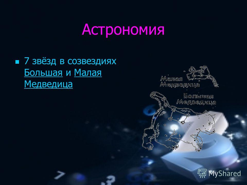 Научный аспект 7 цветов радуги 7 цветов радугирадуги 7 периодов в таблице Менделеева 7 периодов в таблице Менделееватаблице Менделееватаблице Менделеева Атомный номер азота Атомный номер азота Атомный номеразота Атомный номеразота 7±2 количество объе