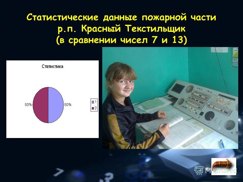 Анализ успеваемости учащихся, родившихся 7 и 13 числа 7 числа родилось 9 учеников 13 числа родилось 8