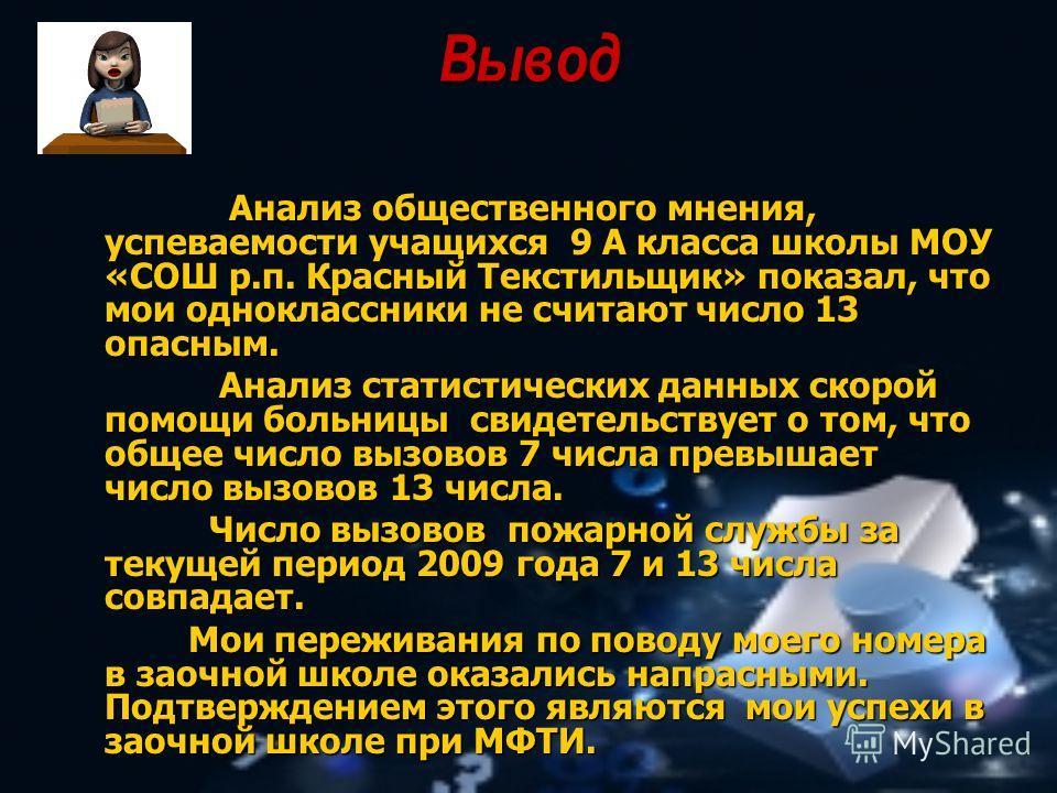 Статистические данные больницы р.п.Красный Текстильщик. Вызовы скорой помощи: февраль-август 2009 года