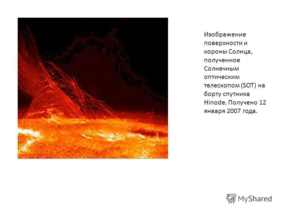 Изображение поверхности и короны Солнца, полученное Солнечным оптическим телескопом (SOT) на борту спутника Hinode. Получено 12 января 2007 года.