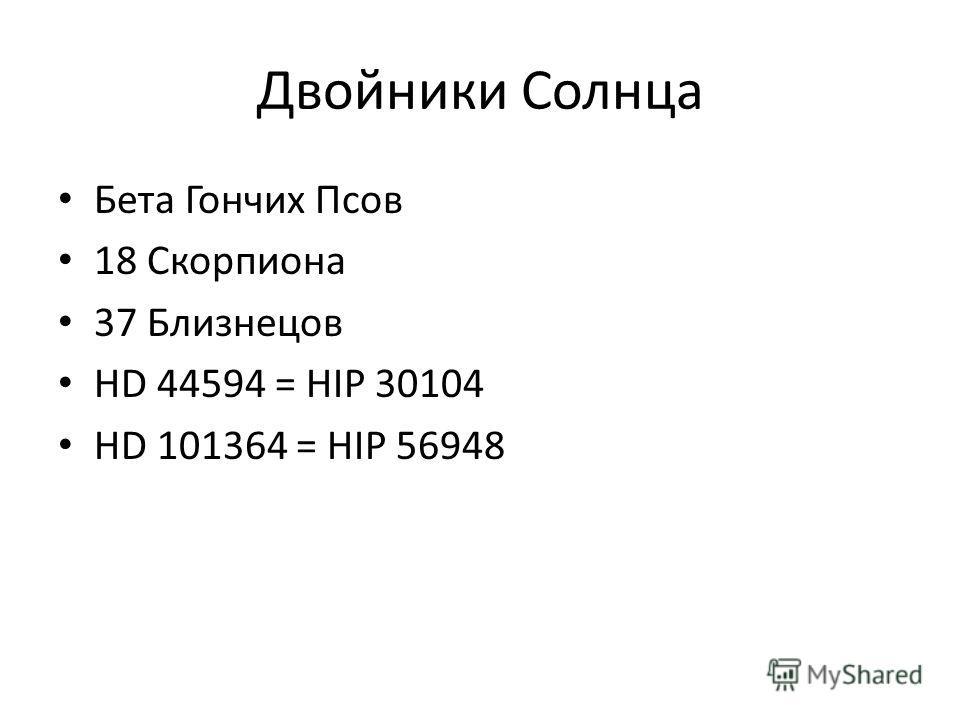 Двойники Солнца Бета Гончих Псов 18 Скорпиона 37 Близнецов HD 44594 = HIP 30104 HD 101364 = HIP 56948