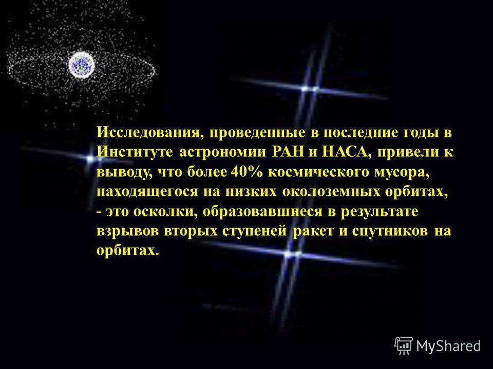 Исследования, проведенные в последние годы в Институте астрономии РАН и НАСА, привели к выводу, что более 40% космического мусора, находящегося на низких околоземных орбитах, - это осколки, образовавшиеся в результате взрывов вторых ступеней ракет и