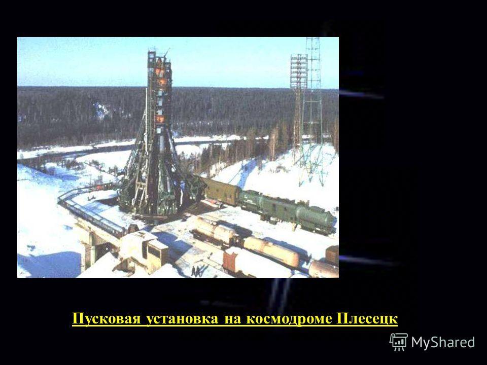 Пусковая установка на космодроме Плесецк