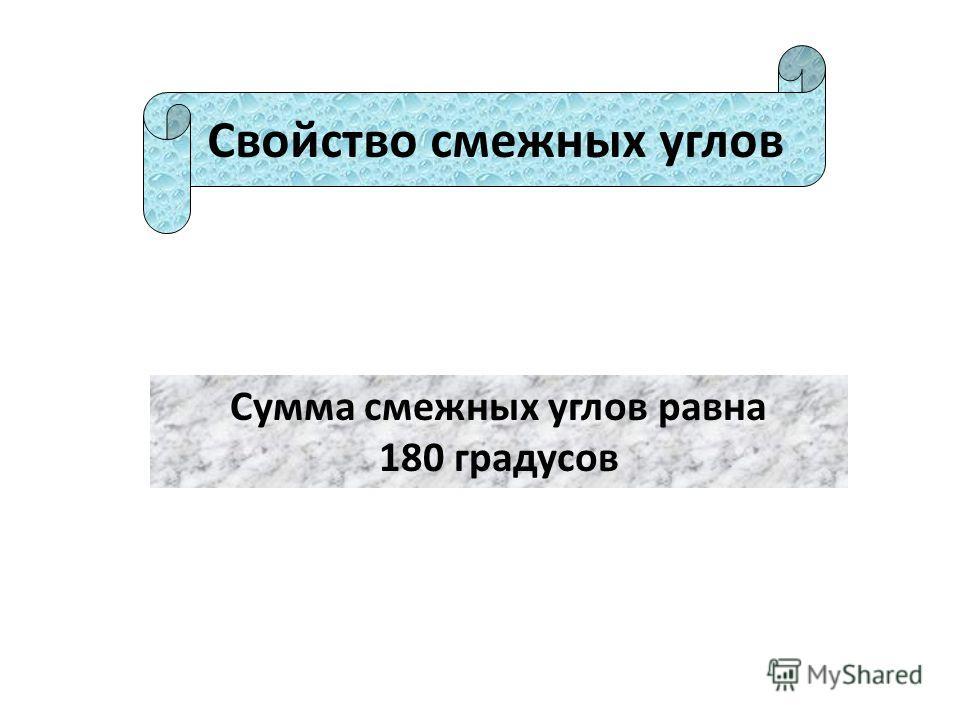 Свойство смежных углов Сумма смежных углов равна 180 градусов