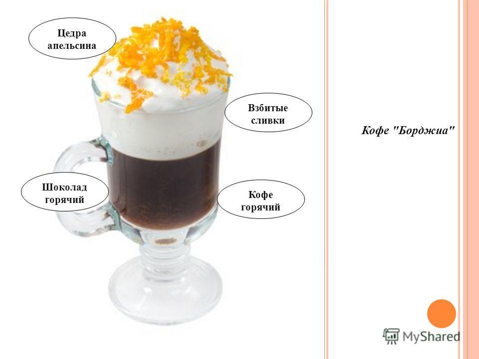 Кофе Борджиа Цедра апельсина Взбитые сливки Шоколад горячий Кофе горячий