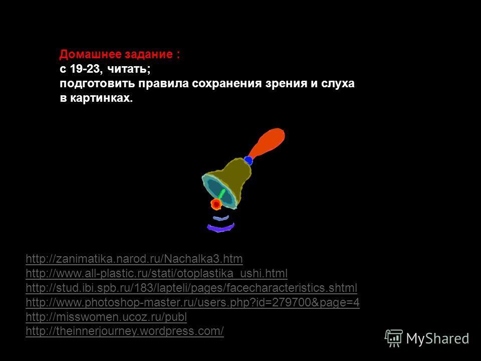 http://zanimatika.narod.ru/Nachalka3.htm http://www.all-plastic.ru/stati/otoplastika_ushi.html http://stud.ibi.spb.ru/183/lapteli/pages/facecharacteristics.shtml http://www.photoshop-master.ru/users.php?id=279700&page=4 http://misswomen.ucoz.ru/publ
