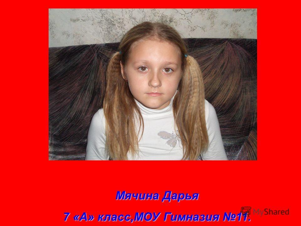 Мячина Дарья 7 «А» класс,МОУ Гимназия 11.
