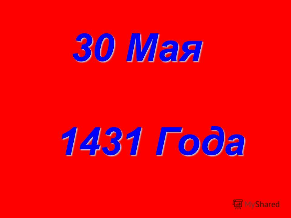 30 Мая 1431 Года