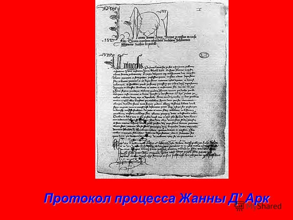 Протокол процесса Жанны Д Арк