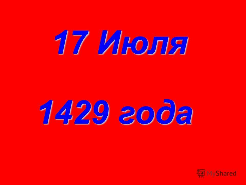 17 Июля 1429 года