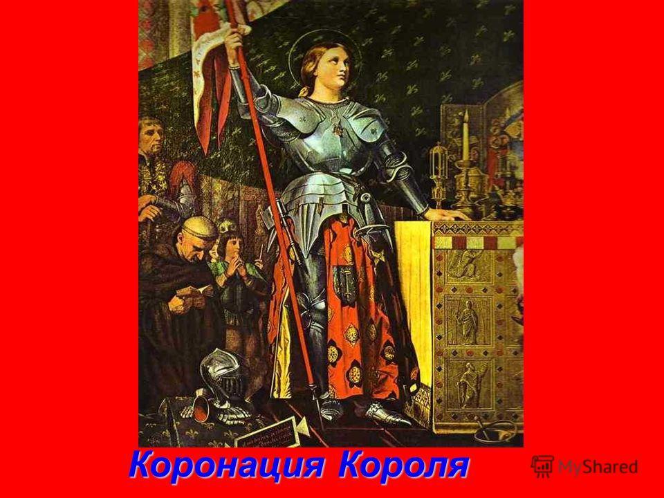 Коронация Короля