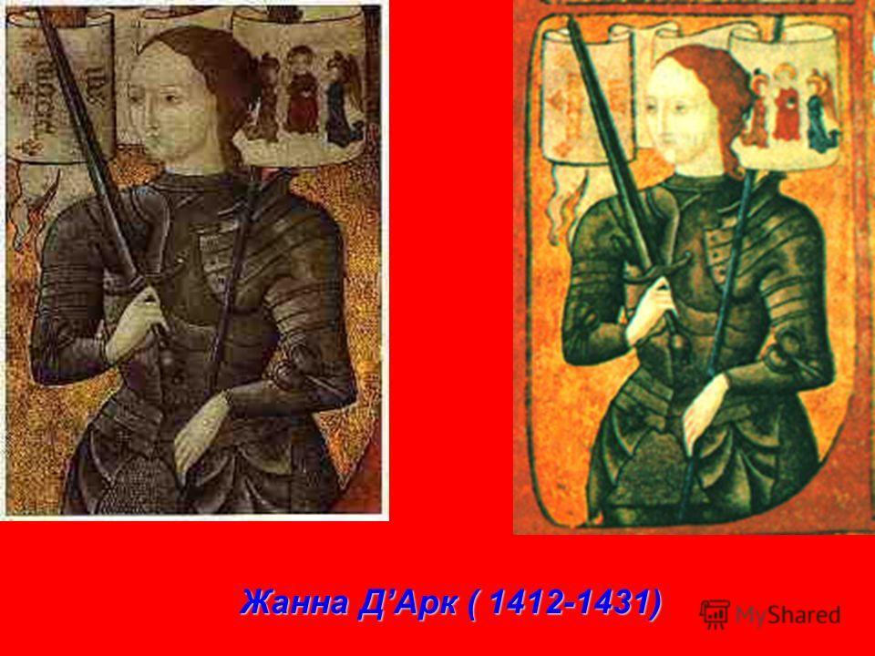 Жанна ДАрк ( 1412-1431)