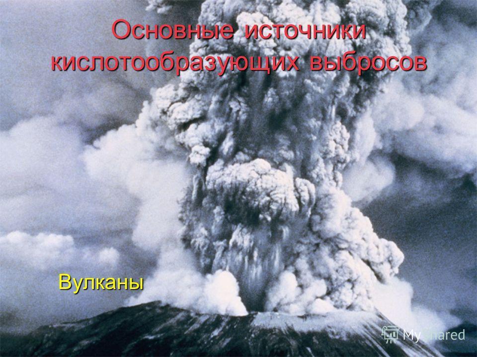 Основные источники кислотообразующих выбросов Вулканы Вулканы