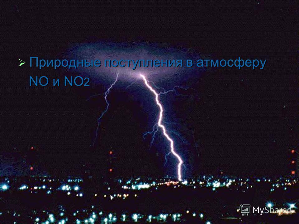 Природные поступления в атмосферу Природные поступления в атмосферу NO и NO 2 NO и NO 2