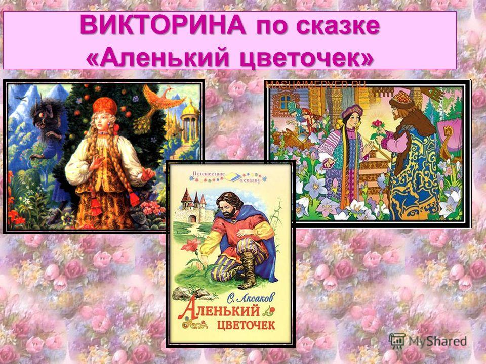 ВИКТОРИНА по сказке «Аленький цветочек»