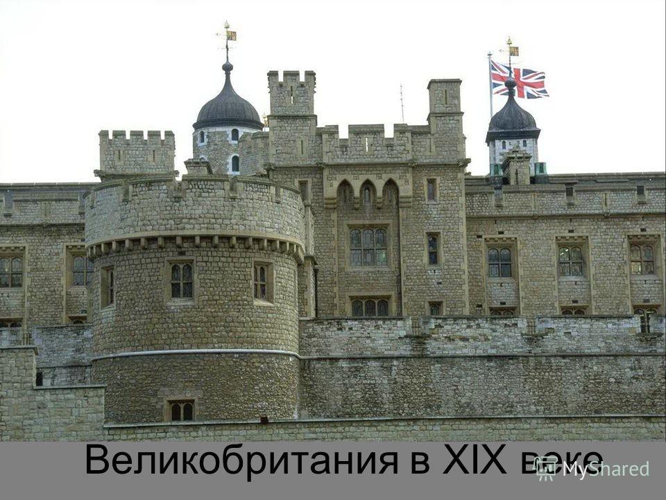 Великобритания в XIX веке