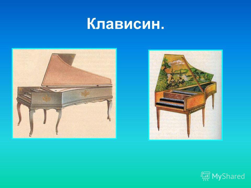Клависин.