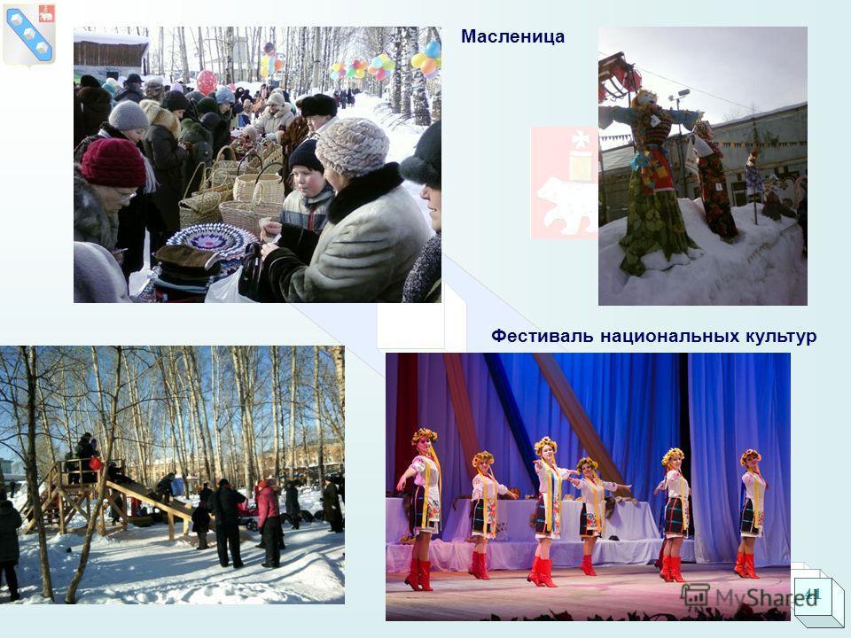 Фестиваль национальных культур Масленица 41