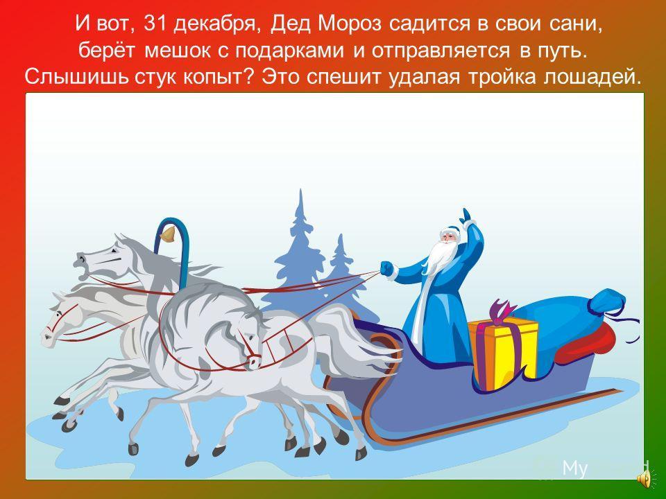 Но у Дед Мороза есть верные помощники, его друзья - Снегурочка, Зайчик, Северный Олень и другие сказочные герои.