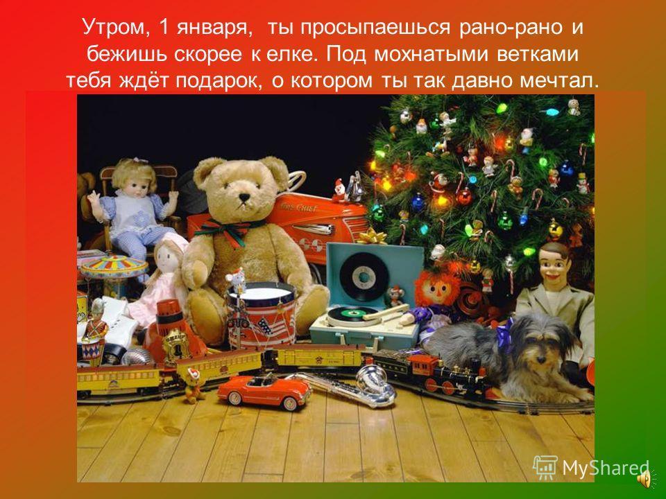 Ночью все люди спят, только Дед Мороз не спит, он разносит подарки детям по домам. Через дымоход он проникает в дом и оставляет игрушки под елкой.