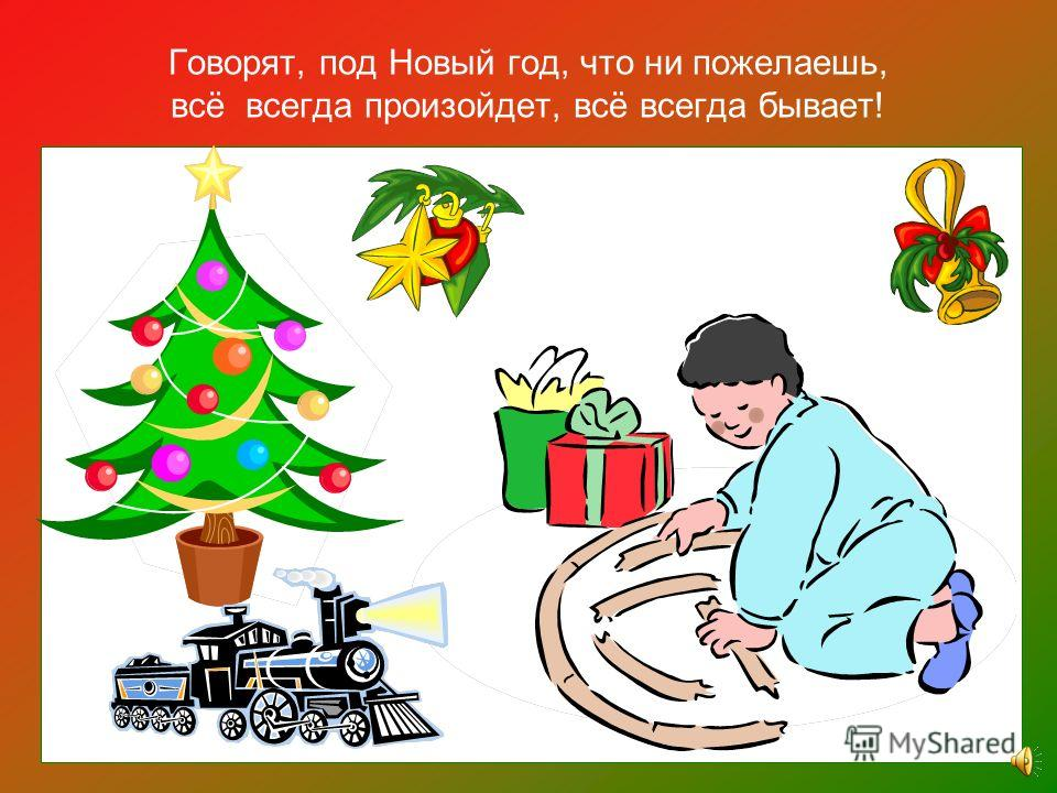 Так приятно получать подарки на Новый год от Дедушки Мороза!
