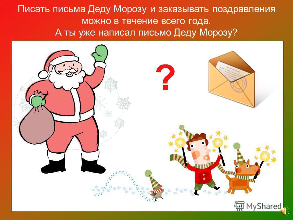 Подарки розданы и Дед Мороз спешит обратно на Север, к себе домой. В течение целого года он будет собирать ваши письма и готовиться к следующему празднику.