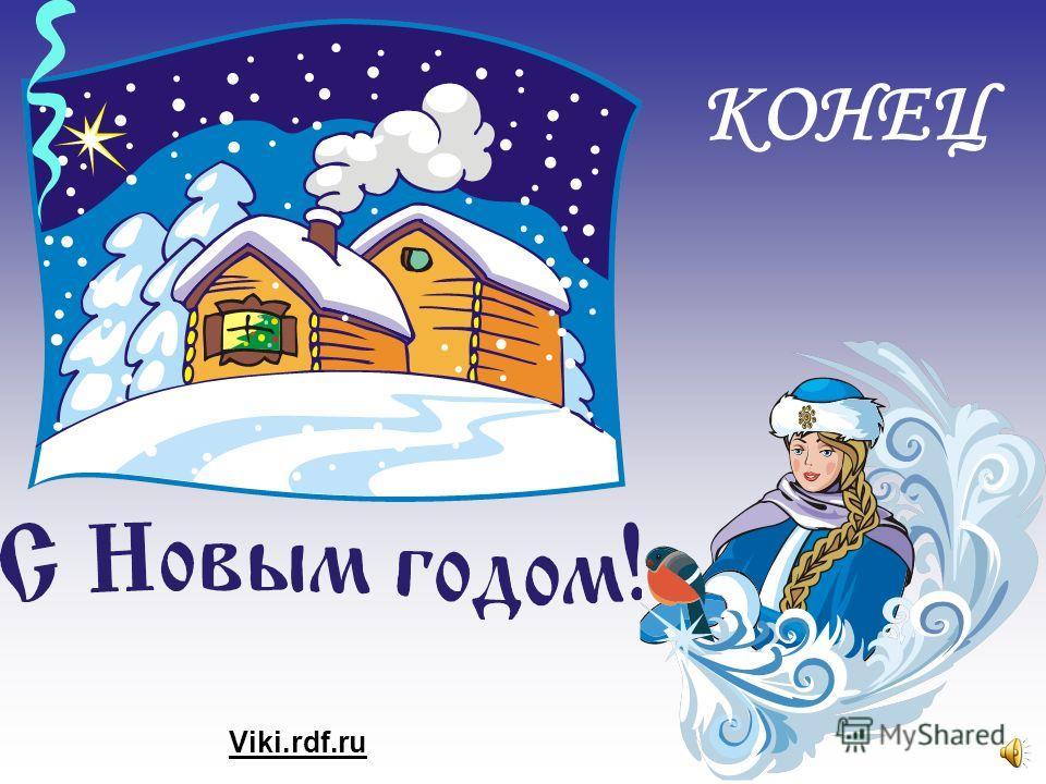 Писать письма Деду Морозу и заказывать поздравления можно в течение всего года. А ты уже написал письмо Деду Морозу? ?