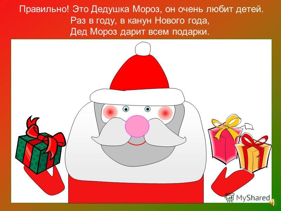 Скоро мы будем отмечать замечательный зимний праздник – Новый Год! Ну, а какой же праздник без подарков? А ты знаешь, кто дарит всем детям подарки в этот вечер?