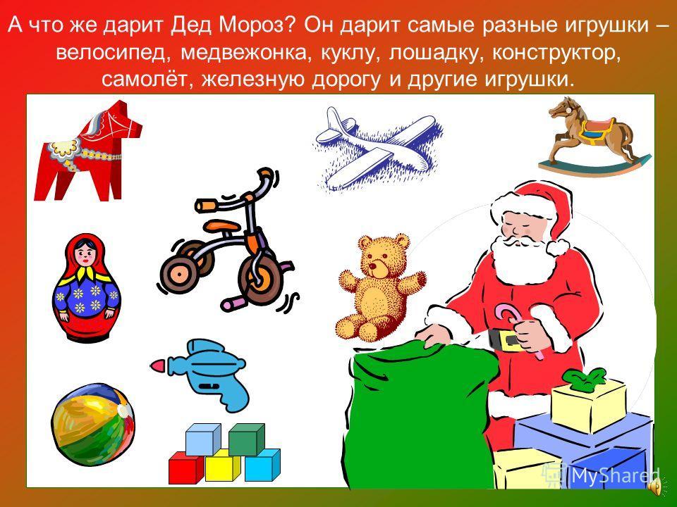 Правильно! Это Дедушка Мороз, он очень любит детей. Раз в году, в канун Нового года, Дед Мороз дарит всем подарки.