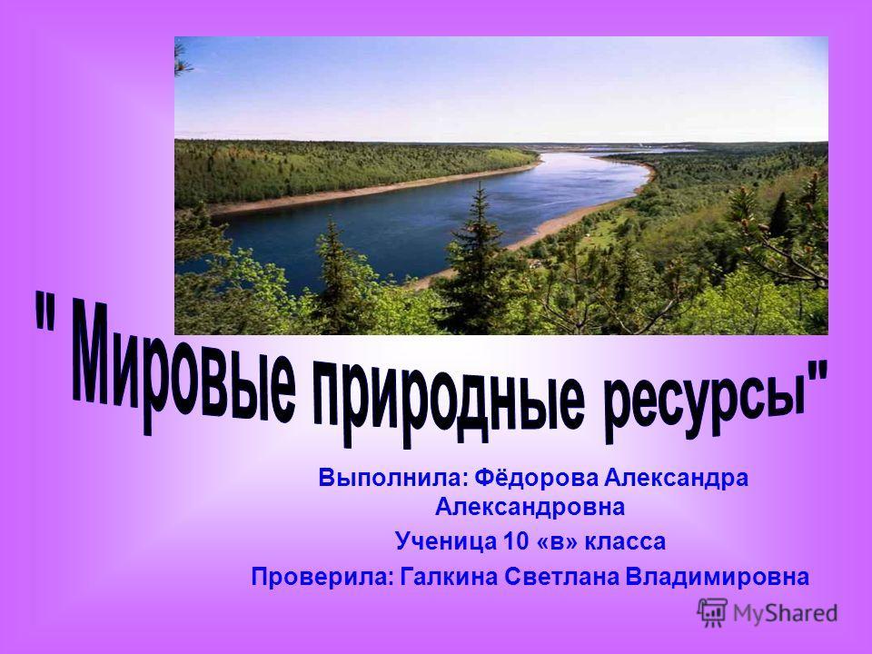 Мировые природные ресурсы 10 класс презентация